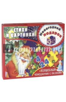 Новогодний подарок книги издательство аст новогодний хоровод сказок и стихов