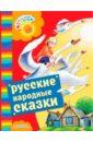 Русские народные сказки,