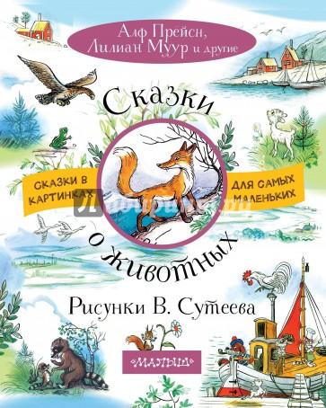 Сказки о животных, Сутеев Владимир Григорьевич