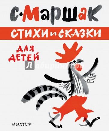 Стихи и сказки для детей, Маршак Самуил Яковлевич