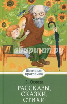 Рассказы, сказки, стихи сборник рождественская ночь рассказы и стихи для детей