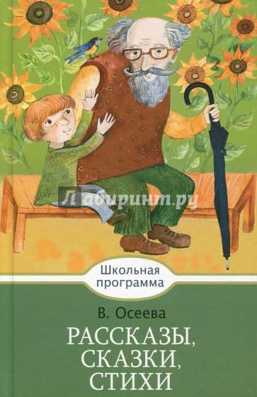 Рассказы, сказки, стихи, Осеева Валентина Александровна