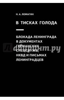 В тисках голода. Блокада Ленинграда в документах германских спецслужб, НКВД и письмах ленинградцев репрессии в ркка и нквд 1936 1941 гг военная катастрофа 1941 года