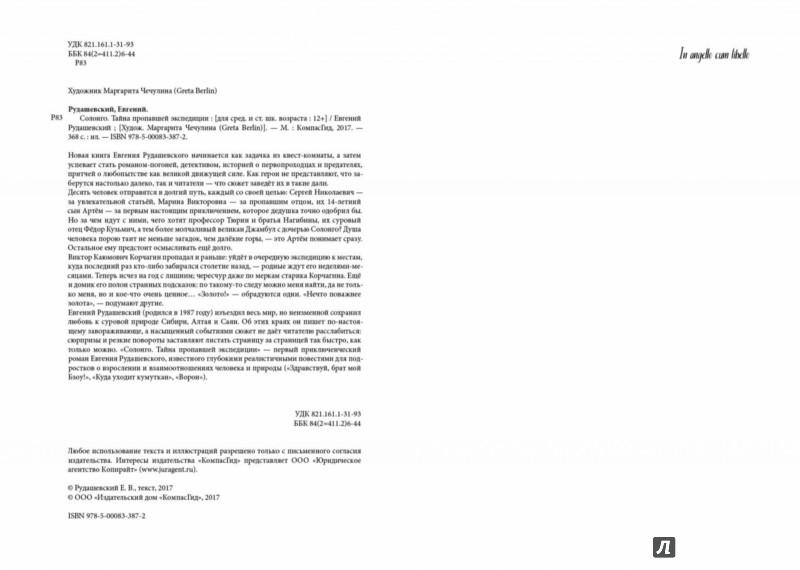 Иллюстрация 1 из 33 для Солонго. Тайна пропавшей экспедиции - Евгений Рудашевский | Лабиринт - книги. Источник: Лабиринт
