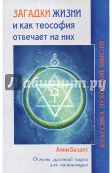 Загадки жизни и как теософия отвечает на них шу л радуга м энергетическое строение человека загадки человека сверхвозможности человека комплект из 3 книг