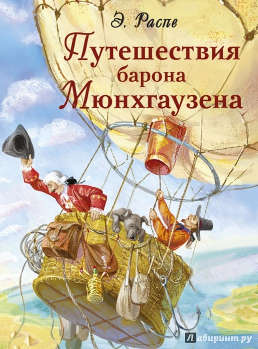 Иллюстрация 1 из 39 для Путешествия барона Мюнхгаузена - Рудольф Распе | Лабиринт - книги. Источник: Лабиринт