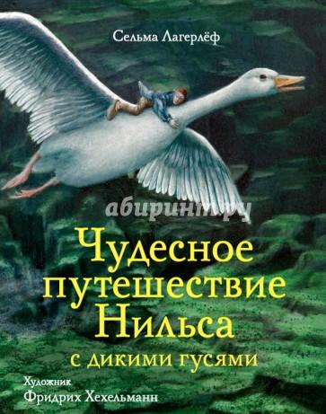 Чудесное путешествие Нильса с дикими гусями, Лагерлеф Сельма Оттилия Лувиса