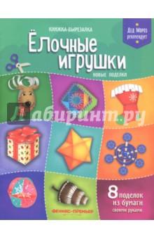 Zakazat.ru: Елочные игрушки. Новые поделки. Книжка-вырезалка. Кожевникова Татьяна