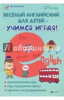 Веселый английский для детей - учимся, играя! Игровой учебник английского языка для детей