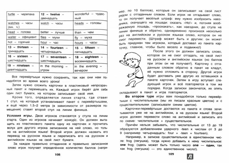Иллюстрация 1 из 29 для Веселый английский для детей - учимся, играя! Игровой учебник английского языка для детей - Светлана Пельц | Лабиринт - книги. Источник: Лабиринт