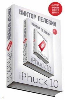 iPhuck 10 пелевин в iphuck 10