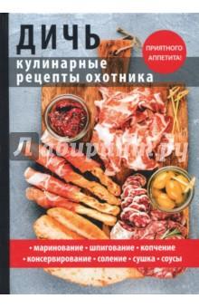 Дичь. Кулинарные рецепты охотника книги рипол классик с п хозяин озера