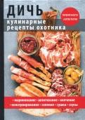 Дичь. Кулинарные рецепты охотника