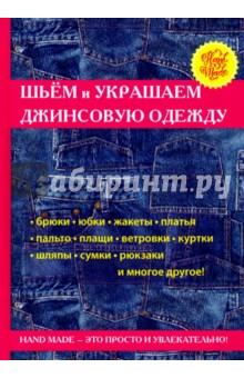 Шьем и украшаем джинсовую одежду