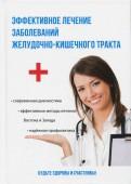Эффективное лечение заболеваний желудочно-кишечного тракта