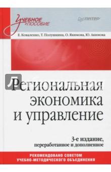 Региональная экономика и управление. Учебное пособие мескон м х основы менеджмента 3 е издание