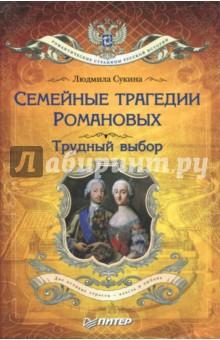 Семейные трагедии Романовых. Трудный выбор шахмагонов н любовные драмы у трона романовых