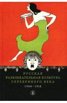 Русская развлекательная культура Серебряного века. 1908-1918 фото