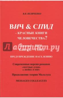 ВИЧ & СПИД - Красные Книги человечества? купить экспресс тест на вич в интернет аптеке