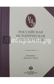 Российская историческая энциклопедия. Том 5 большая советская энциклопедия том 5