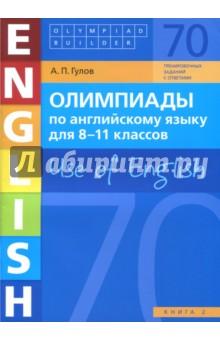 Английский язык. 8-11 классы. Олимпиады. Use of English. Книга 2. Учебное пособие