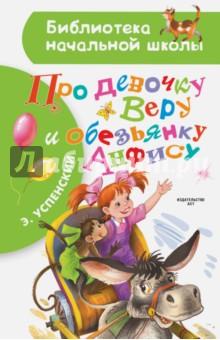 Про девочку Веру и обезьянку Анфису где книгу про шпицев в иваново