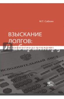 Взыскание долгов: от профилактики до принуждения трудовой договор cdpc