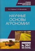 Научные основы агрономии. Учебное пособие