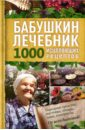 Обложка Бабушкин лечебник. 1000 исцеляющих рецептов