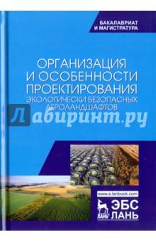 Организация и особенности проектирования экологически безопасных агроландшафтов организация ведения переговоров учебное пособие