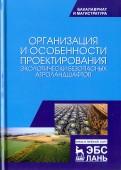 Организация и особенности проектирования экологически безопасных агроландшафтов