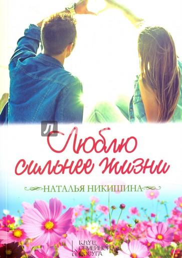 Любовные истории из жизни читать короткие