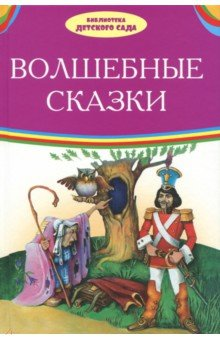 Волшебные сказки софия де сегюр история принцессы розетты новые волшебные сказки для маленьких детей