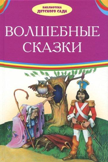 Волшебные сказки, Андерсен Ганс Христиан