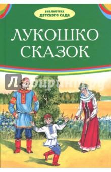 Лукошко сказок комлев и ковыль