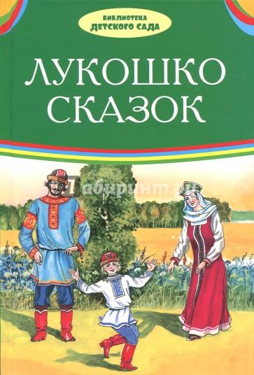 Лукошко сказок, Толстой А., Афанасьев А., Даль В. и др.