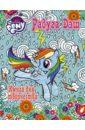 Обложка Мой маленький пони. Книга для творчества. Радуга