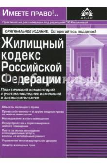 Жилищный кодекс РФ кодекс административного судопроизводства рф по сост на 25 03 17 с таблицей изменений