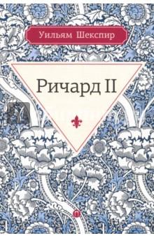 Ричард II ричард ii