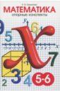 все цены на Смыкалова Е. В. Математика. 5-6 классы. Опорные конспекты онлайн