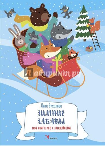 Зимние забавы. Моя книга игр с наклейками, Бухалова Елизавета