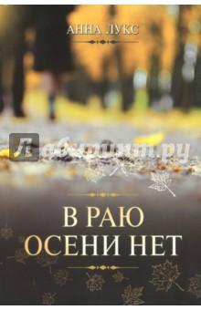 В раю осени нет