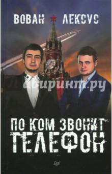 Вован и Лексус. По ком звонит телефон купить часы invicta в украине доставка из сша