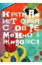 Обложка Краткая история современной живописи