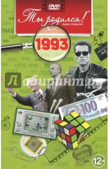1993 год (DVD) диск dvd пэн путешествие в нетландию