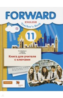 Английский язык. 11 класс. Базовый уровень. Книга для учителя с ключами учебники вентана граф английский язык 8 класс книга для учителя с ключами
