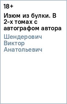 Изюм из булки. В 2-х томах (с автографом автора)