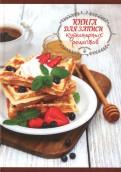 Книга для записи кулинарных рецептов. А6, ВЕНСКИЕ ВАФЛИ (45597)