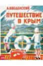 Путешествие в Крым,