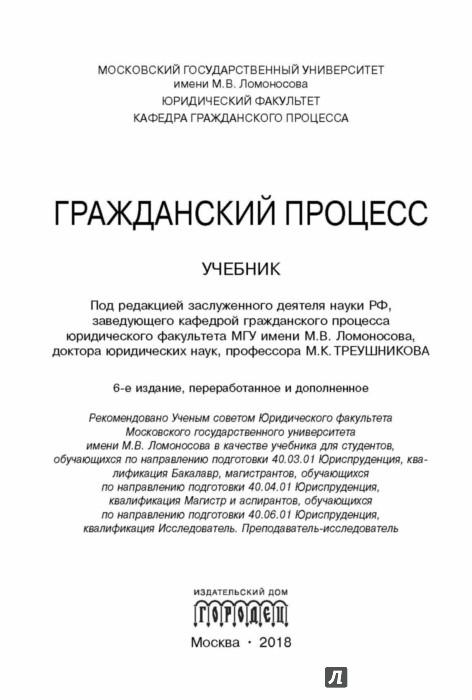 Иллюстрация 1 из 42 для Гражданский процесс. Учебник - Треушников, Аргунов, Андреева | Лабиринт - книги. Источник: Лабиринт
